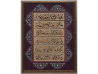 Islamic calligraphy original painting, framed, item #1