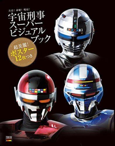 Metal Hero Series Official Book Metallic Bible  Sheriff Gavan Japan 12 poster