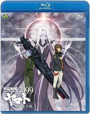 New Space Battleship Yamato 2199 Star-Voyaging Ark Hoshi meguru Hakobune Blu-ray