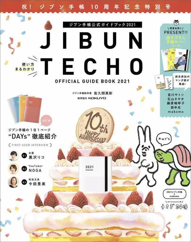 KOKUYO JIBUN TECHO OFFICIAL GUIDE BOOK 2021 Hard Cover 10th Anniversary Usage JP