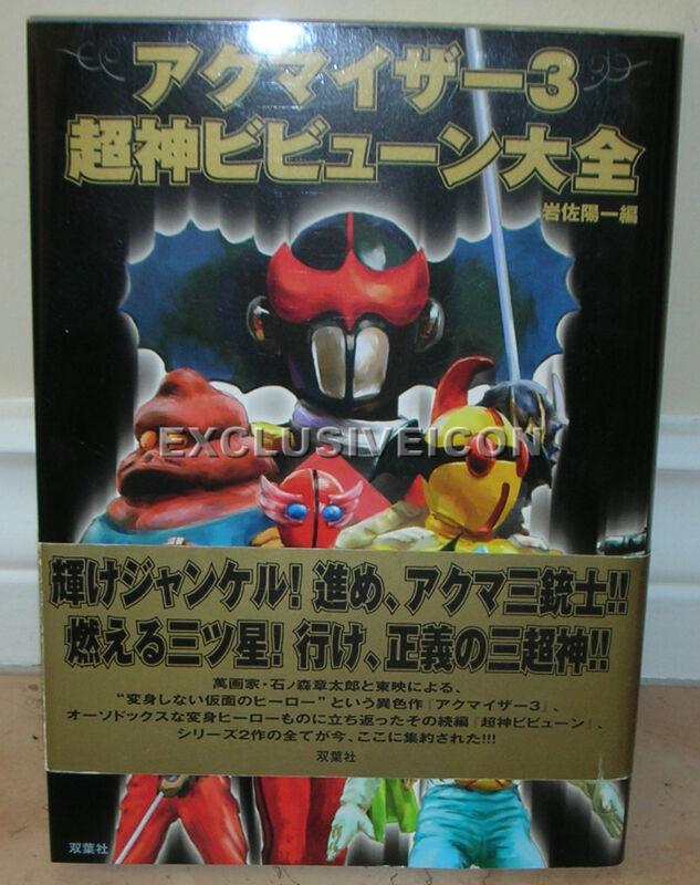 Japan Tokusatsu Anime Akumaizer 3 Super God Bibyun Encyclopedia Fan Book CANADA