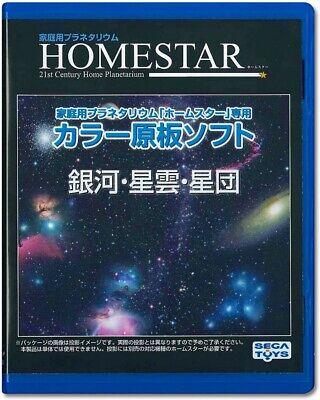SEGA TOYS Disc Soft Galaxy Home Star Planetarium