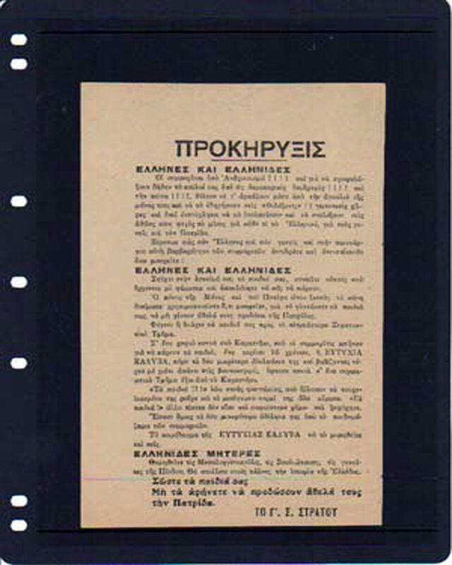 GREEK CIVIL WAR ARMY ANTI-COMMUNIST LEAFLET VERY GOOD