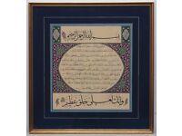 Islamic calligraphy original painting, framed, item #6