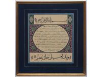 Islamic calligraphy painting