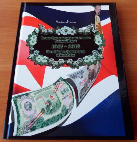 The catalogue of paper money of Korea 1945-2018