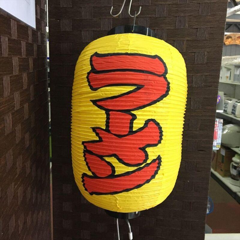 Used Japanese Foldable Vinyl Lantern Chochin Bar Sign Ramen Yellow H20.8 inches