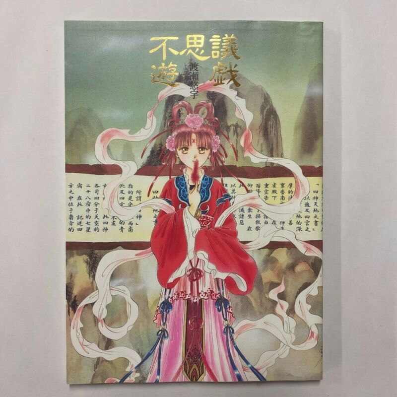 Fushigi Yuugi Yuu Watase Illustrations Japanese 1995 From Japan
