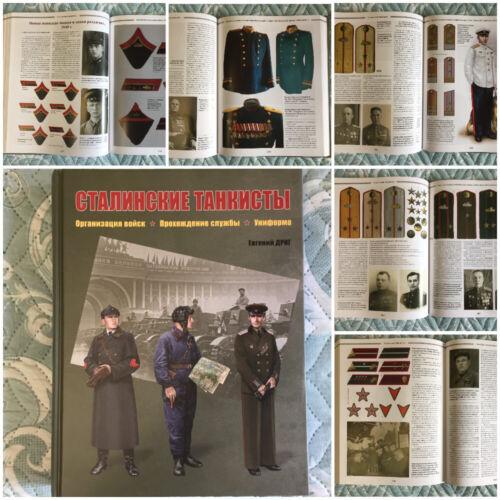 Red Army RKKA Stalin tankers Uniform insignia [rus]