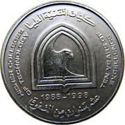 United Arab Emirates 1 Dirham