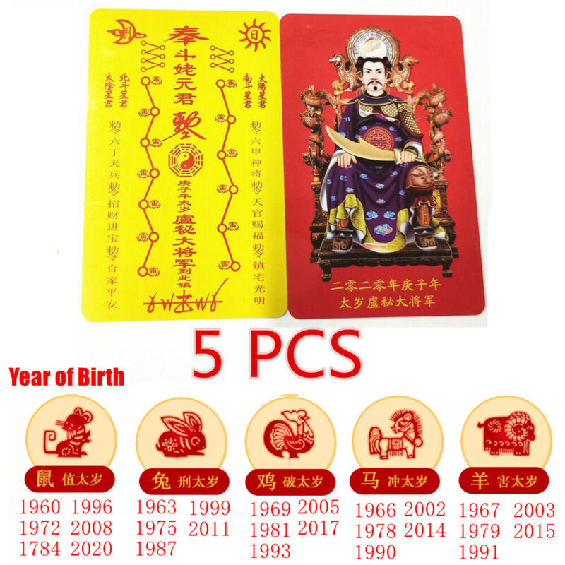 5Pcs Tai Sui Amulet Feng Shui Card Chinese 2021 Bless for Lucky Fortune  Health