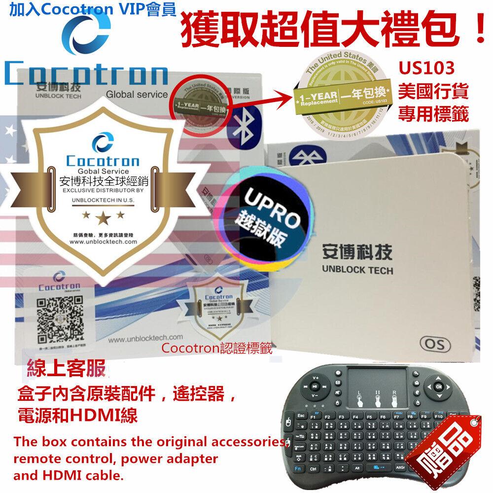 Cocotron洛杉磯現貨 UBOX6安博盒子六代 越獄國際版 美国行货 Unblock Tech Gen6 UPRO2 I950 OS Free keypad