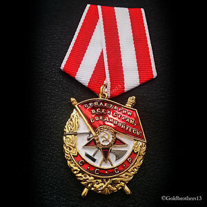Order of the Red Banner First Soviet Military Russian Medal USSR Copy'