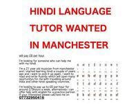 HINDI TUTOR/LANGUAGE EXCHANGE WANTED