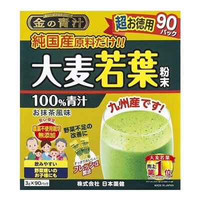 Golden Aojiru, Barley Young Leaves, 3g x 90pcs, Green Powder Juice, Kyusyu Japan