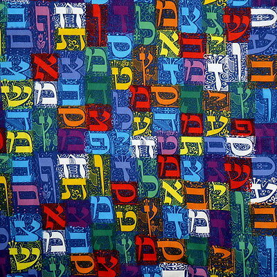 Jewish Judaica Fabric Aleph Bet Hebrew Letters on Navy