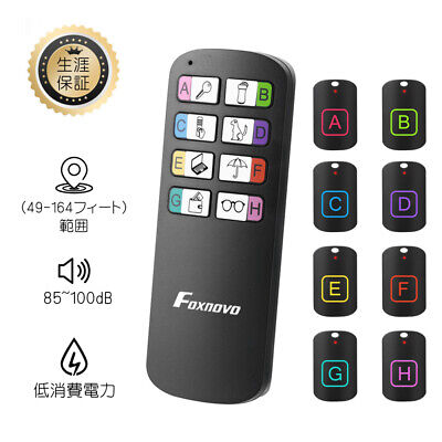 Key locator 8 In 1 Wireless Alarm Non Lost Electronic Key Finder Remote