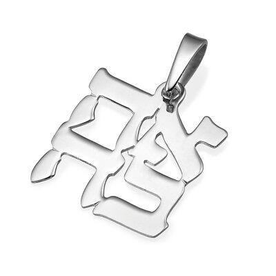 14k White Gold Ahava Love Pendant Hebrew Love Necklace Shiny Women Girls New