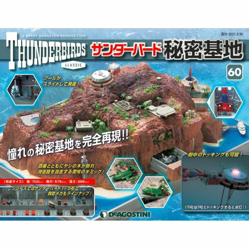 DeAGOSTINI Weekly Build THUNDERBIRDS Classic Tracy island base Vol.60 from japan