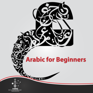 Beginner Arabic Lessons