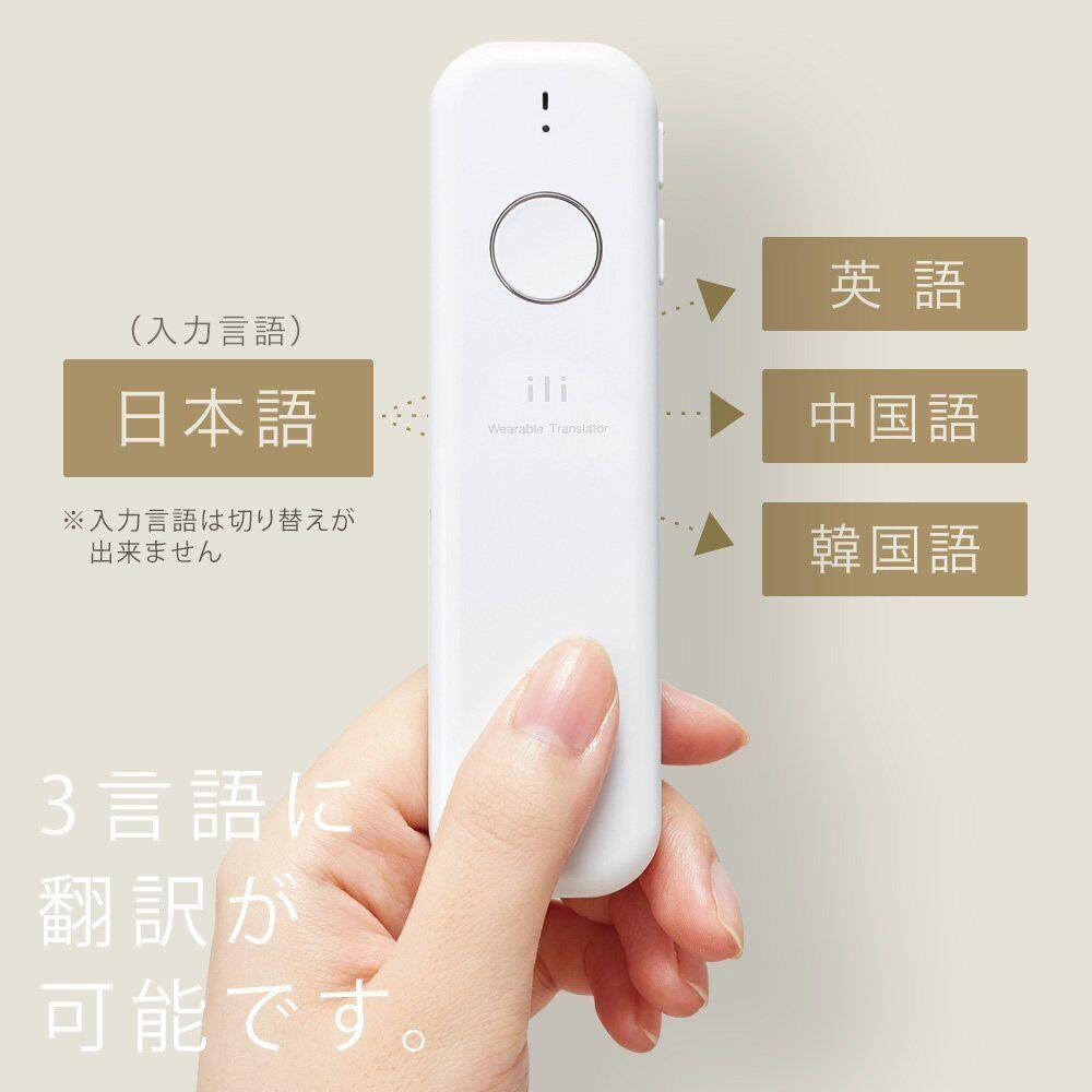 Offline Type Speech Translator ili LM11-JA002A From Japan New