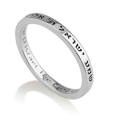 925 Sterling Silver SHEMA YISRAEL RING - Hebrew Hear O Israel - Made in Israel