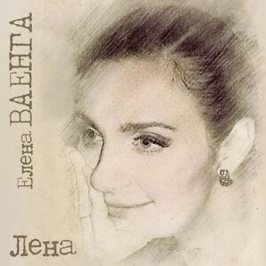 CD + DVD (PAL) -  ELENA VAENGA - LENA CONCERT 2016 digipak