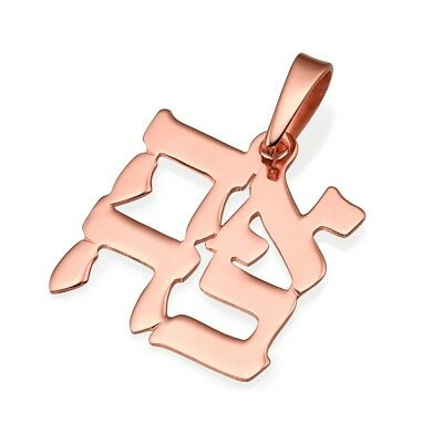14k Rose Gold Ahava Love Pendant Hebrew Love Necklace Shiny Women Girls New