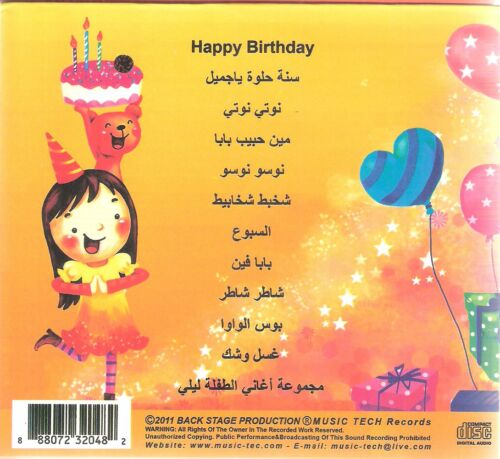 Happy Birthday Arabic Song Gallery