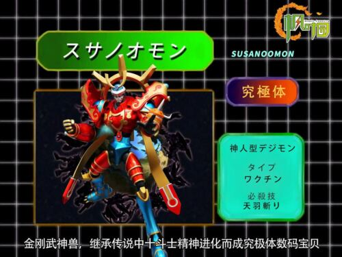 Digimon Digital Monster Susanoomon Statue Resin Model Figure Figurine Display N