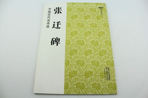 Chinese Ancient Zhang Qian Inscription Ink Water Brush Calligraphy Copybook 张迁碑