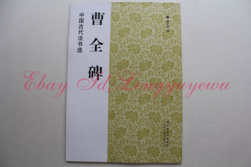 Chinese Ancient Ink Brush Calligraphy Copybook Stele Of CaoQuan 曹全碑 Book