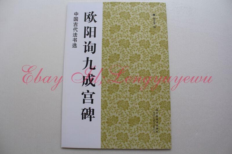 Chinese Brush Ink Calligraphy CopyBook Ou YangXun JiuChenggongbei 欧阳询九成宫碑