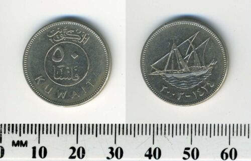 Kuwait 2003 (1424) - 50 Fils Copper-Nickel Coin - Dhow with sails