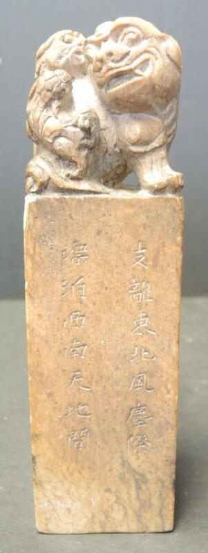 Antique Chinese Shoushan Soap Stone Carved Foo Dog Lion Seal Chop Mark