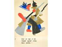 Worker and a Capitalist Untitled VLADIMIR LEBEDEV Russian Propaganda Poster