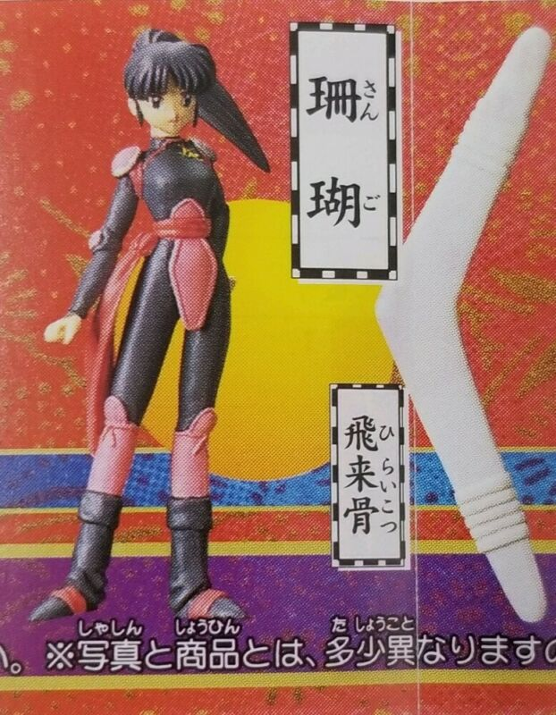 SANGO - Inuyasha HGIF Figure - 2000 Bandai Gashapon - US SELLER