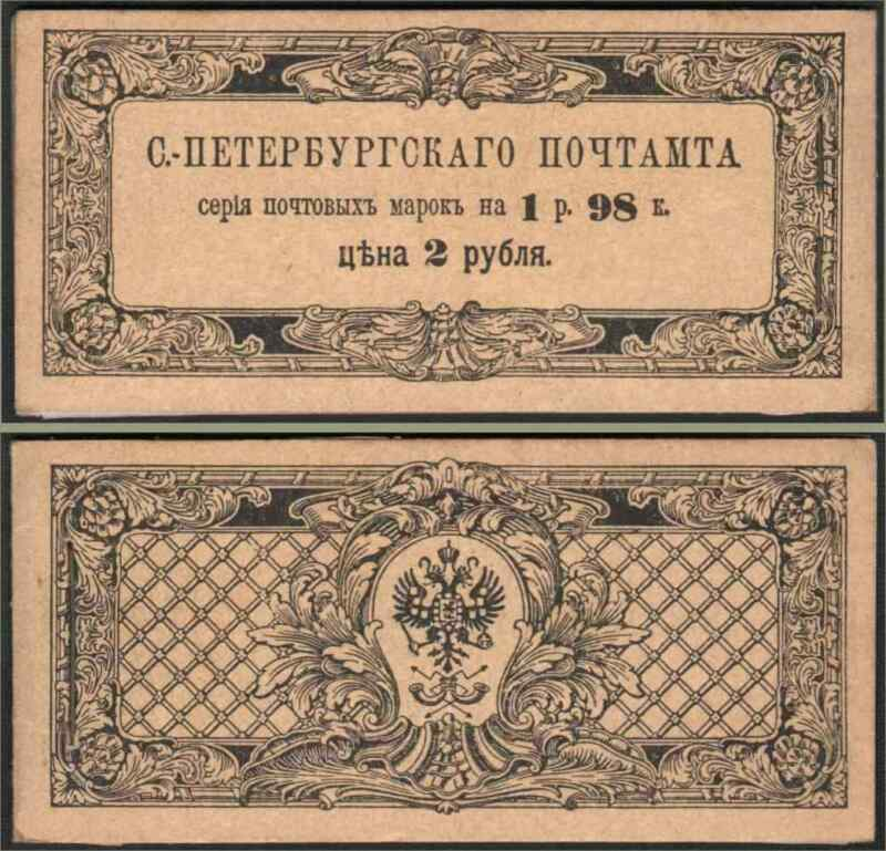 Russia 1910 Arms St. Petersburg Small Beige 2r Unexploded Booklet