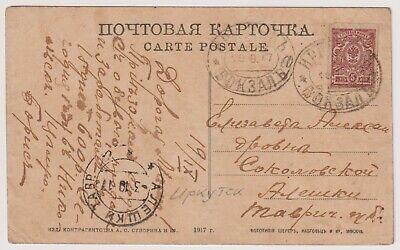 Russia 1917 PC Irkutsk Station cancel. Imperf stamp! Scarce!