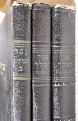 עבד המלך נתיב מצותיך .הומינער. Eved Hamelech by Rabbi Shmuel Huminer 3 Vols