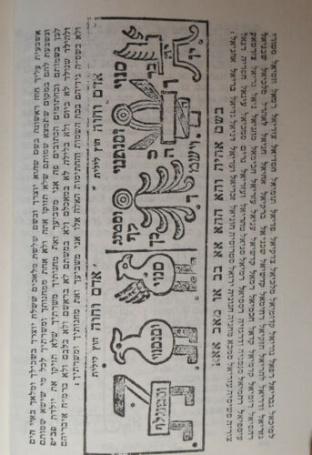 RAZIEL HAMALACH KABBALAH  Charts & Diagrams. רזיאל המלאך