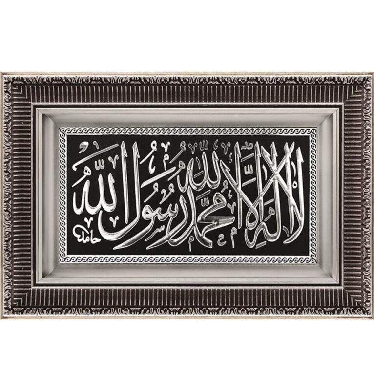 Islamic Home Decor Large Framed Hanging Wall Art Tawhid 0596
