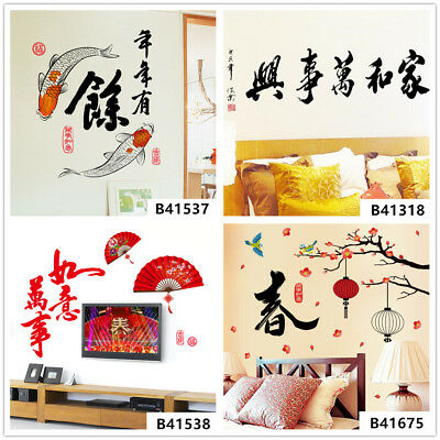 Chinese New Year Stickers (Chinese New Year Home Room Decor Removable Wall Stickers Decals)