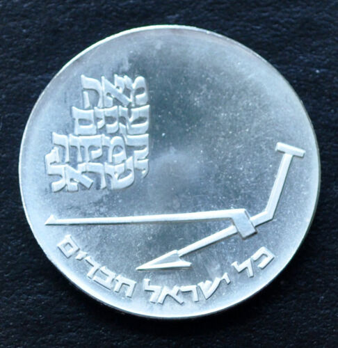 ISRAEL 1970 10 Lirot 22nd Anniversary Of Independence Silver Coin