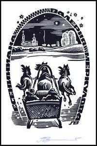 Leonenko Vasyl 2002 Exlibris X3 Horse Pferd Caballo Architecture Church 994 - <span itemprop=availableAtOrFrom>Dabrowa Bialostocka, Polska</span> - Leonenko Vasyl 2002 Exlibris X3 Horse Pferd Caballo Architecture Church 994 - Dabrowa Bialostocka, Polska