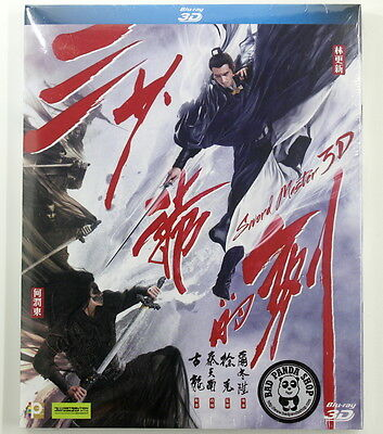 Sword Master 3D only version Region A Blu-ray English Subtitled  New 2016 三少爺的劍