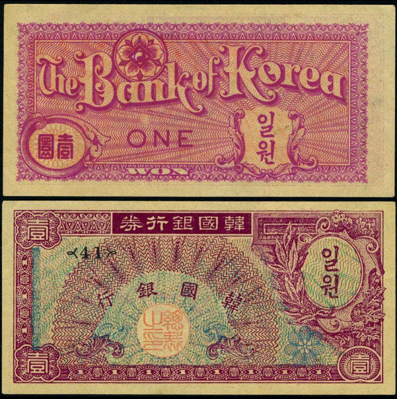 Pick #11b 1 Won 1953 South Korea AU+
