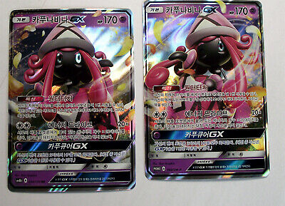 USA SELLER 2 X Tapu Lele GX RR 044/150 GX160/SM-P PROMO Full Art Korean Pokemon