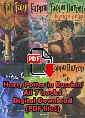 (P D F) Harry Potter in Russian, 7 books | Гарри Поттер на русском, 7 книг