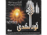 Nur - Ul - Huda - Junaid Jamshed - Music Cd - VGC